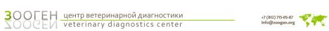 Центр ветеринарной диагностики